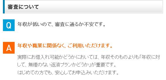 静岡銀行カードローンセレカ審査基準